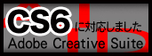 Adobe Creative Suite CS6に対応。